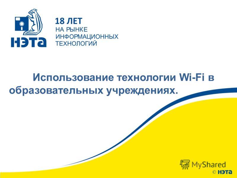 Использование технологии Wi-Fi в образовательных учреждениях.