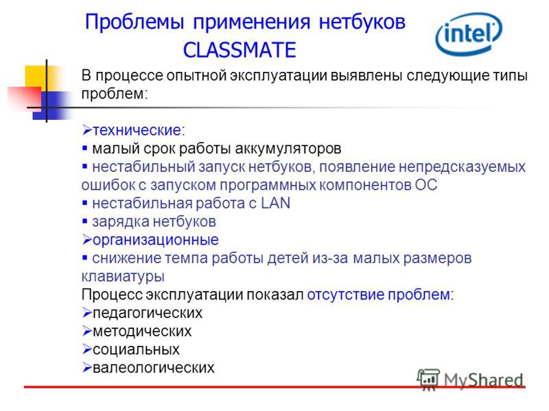 В процессе опытной эксплуатации выявлены следующие типы проблем: технические: малый срок работы аккумуляторов нестабильный запуск нетбуков, появление непредсказуемых ошибок с запуском программных компонентов ОС нестабильная работа с LAN зарядка нетбу