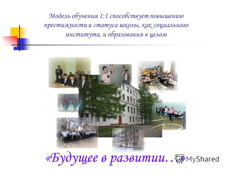 «Будущее в развитии…» Модель обучения 1:1 способствует повышению престижности и статуса школы, как социального института, и образования в целом