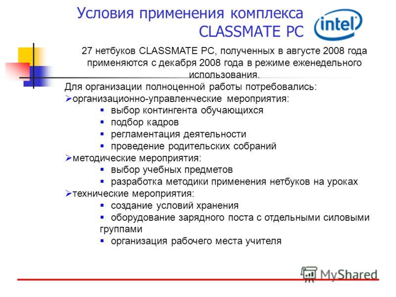 Условия применения комплекса CLASSMATE PC 27 нетбуков CLASSMATE PC, полученных в августе 2008 года применяются с декабря 2008 года в режиме еженедельного использования. Для организации полноценной работы потребовались: организационно-управленческие м