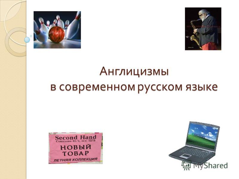 Англицизмы в современном русском языке
