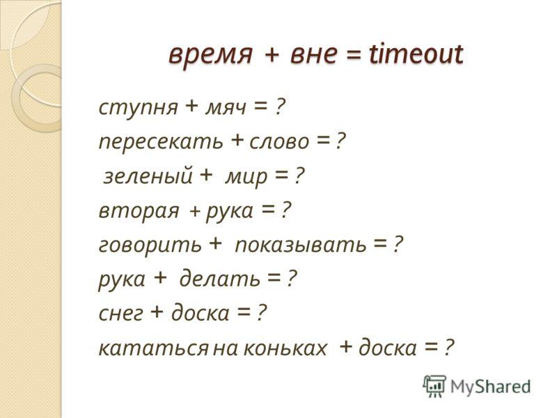 время + вне = timeout ступня + мяч = ? пересекать + слово = ? зеленый + мир = ? вторая + рука = ? говорить + показывать = ? рука + делать = ? снег + доска = ? кататься на коньках + доска = ?