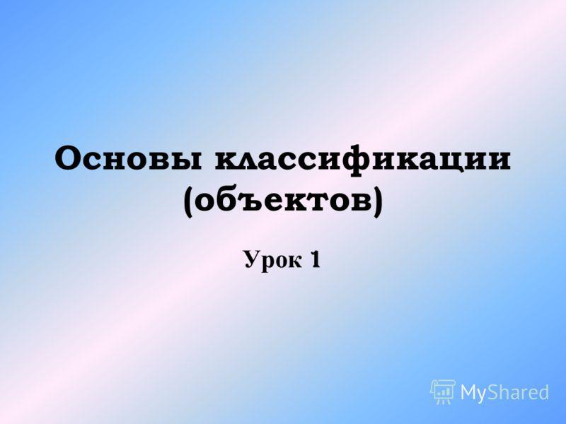 Основы классификации (объектов) Урок 1