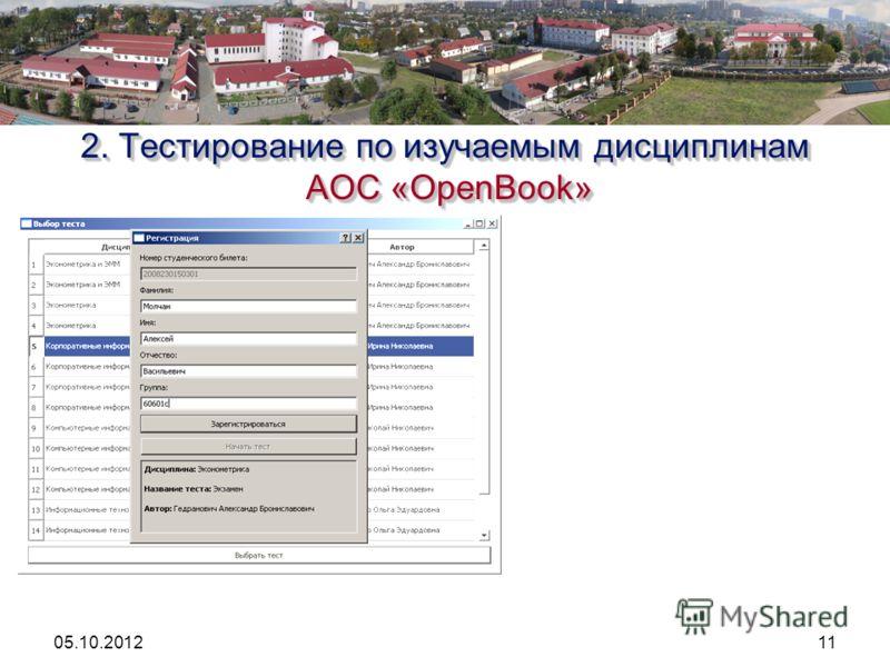 30.08.201211 2. Тестирование по изучаемым дисциплинам АОС «OpenBook»