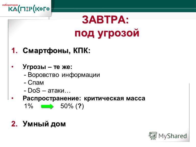 Kaspersky Labs 6 ht Annual Partner Conference · Turkey, June 2-6 2004 Kaspersky Labs 6 th Annual Partner Conference · Turkey, 2-6 June 2004 1.Смартфоны, КПК: Угрозы – те же: - Воровство информации - Спам - DoS – атаки… Распространение: критическая ма