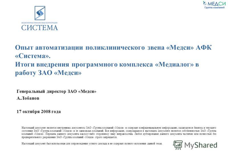Опыт автоматизации поликлинического звена «Медси» АФК «Система». Итоги внедрения программного комплекса «Медиалог» в работу ЗАО «Медси» Настоящий документ является внутренним документом ЗАО «Группа компаний «Медси» и содержит конфиденциальную информа