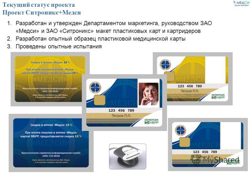 16 Текущий статус проекта Проект Ситроникс+Медси 1.Разработан и утвержден Департаментом маркетинга, руководством ЗАО «Медси» и ЗАО «Ситроникс» макет пластиковых карт и картридеров 2.Разработан опытный образец пластиковой медицинской карты 3.Проведены