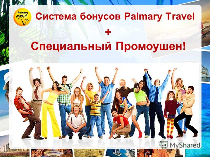 Система бонусов Palmary Travel + Специальный Промоушен!