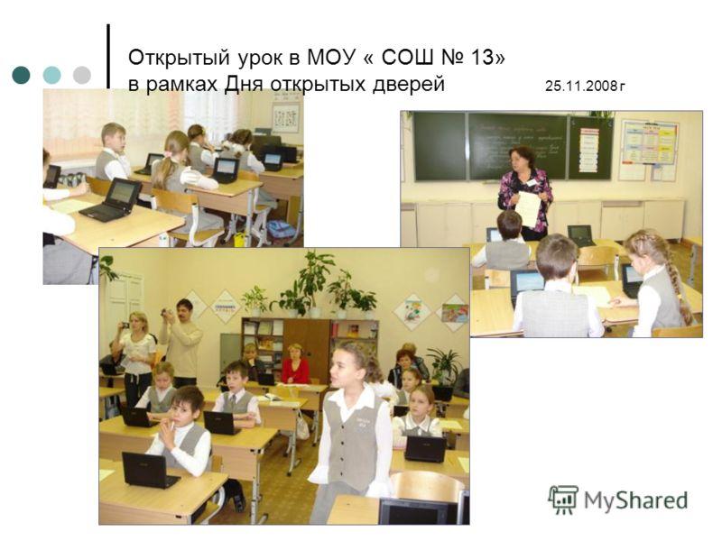 Открытый урок в МОУ « СОШ 13» в рамках Дня открытых дверей 25.11.2008 г