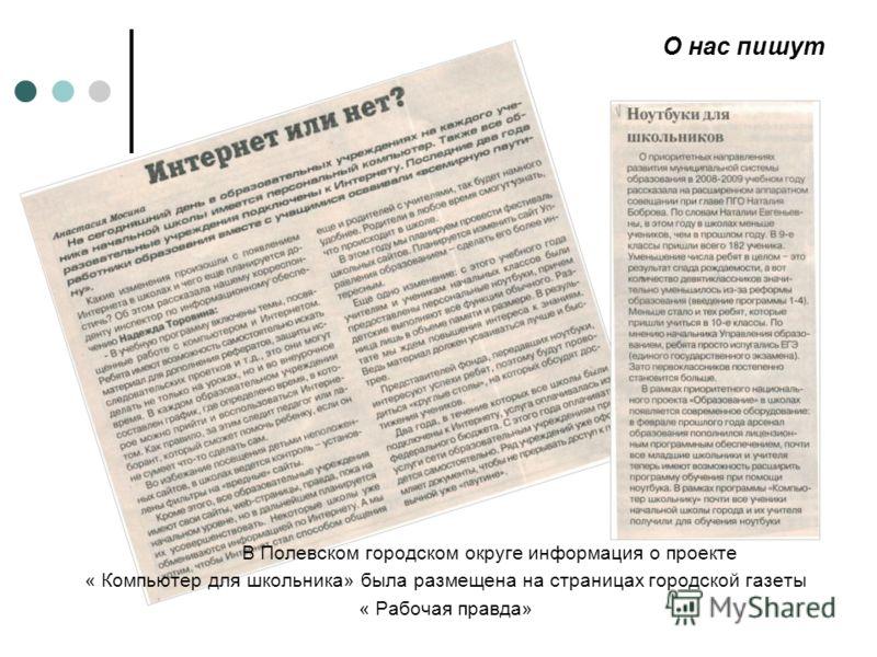 О нас пишут В Полевском городском округе информация о проекте « Компьютер для школьника» была размещена на страницах городской газеты « Рабочая правда»