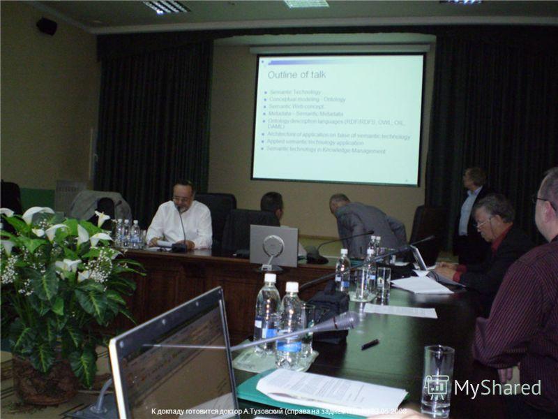 К докладу готовится доктор А.Тузовский (справа на заднем плане) 23.05.2008
