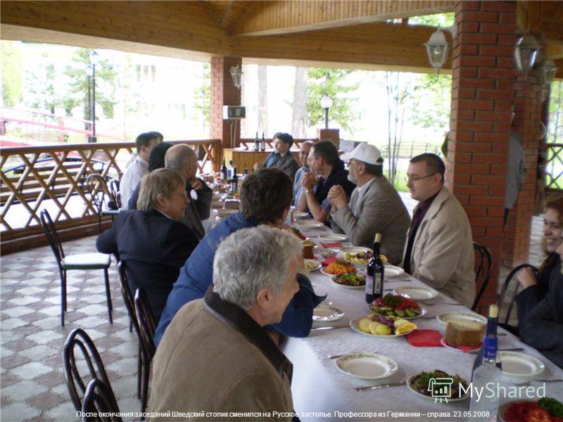 После окончания заседаний Шведский столик сменился на Русское застолье. Профессора из Германии – справа. 23.05.2008