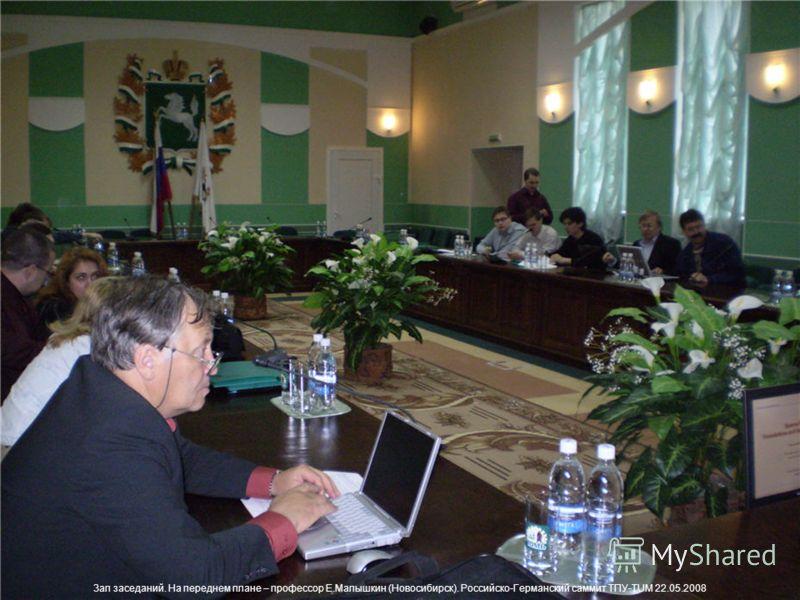 Зал заседаний. На переднем плане – профессор Е.Малышкин (Новосибирск). Российско-Германский саммит ТПУ-TUM 22.05.2008