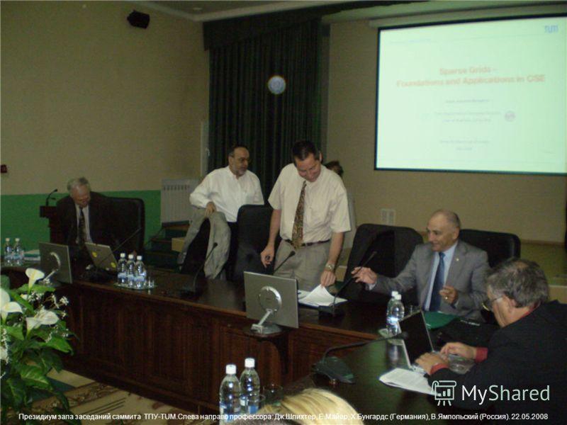 Президиум зала заседаний саммита ТПУ-TUM.Слева направо профессора: Дж.Шлихтер, Е.Майер, Х.Бунгардс (Германия), В.Ямпольский (Россия). 22.05.2008