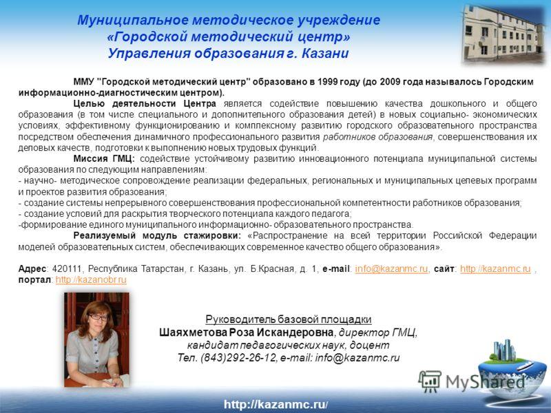 http://kazanmc.ru / Муниципальное методическое учреждение «Городской методический центр» Управления образования г. Казани ММУ
