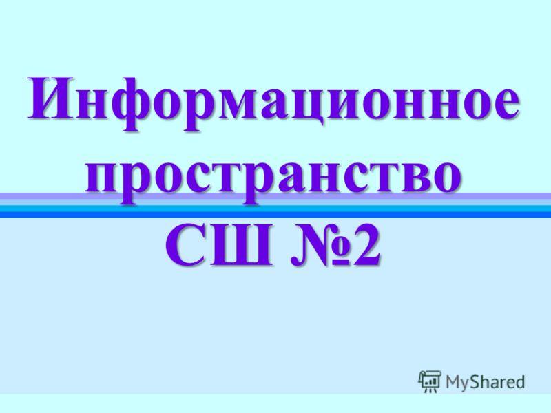 Информационное пространство СШ 2