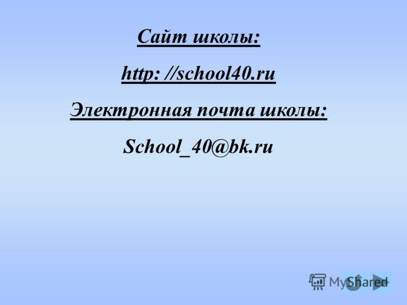 Сайт школы: http: //school40.ru Электронная почта школы: School_40@bk.ru