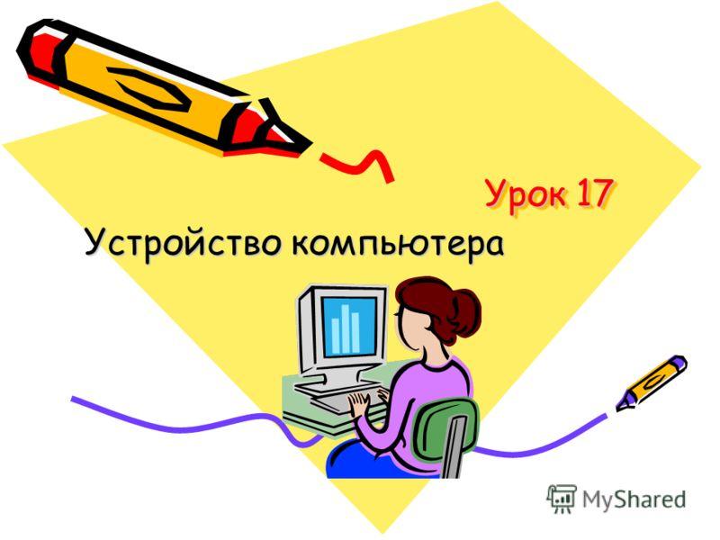 Урок 17 Устройство компьютера