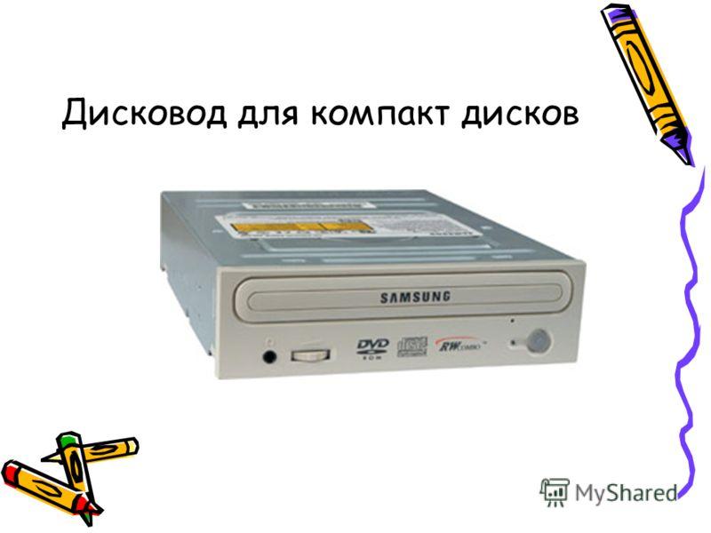 Дисковод для компакт дисков
