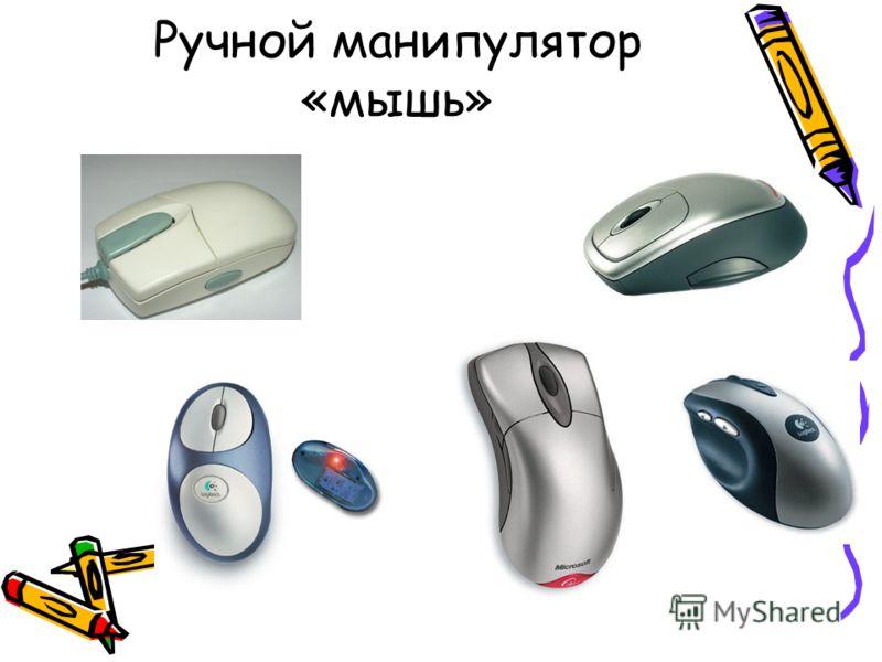 Ручной манипулятор «мышь»