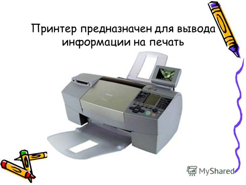 Принтер предназначен для вывода информации на печать