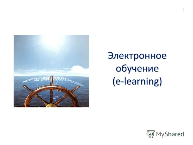 Электронное обучение (e-learning) 1