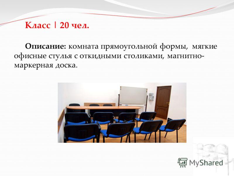 Класс | 20 чел. Описание: комната прямоугольной формы, мягкие офисные стулья с откидными столиками, магнитно- маркерная доска.