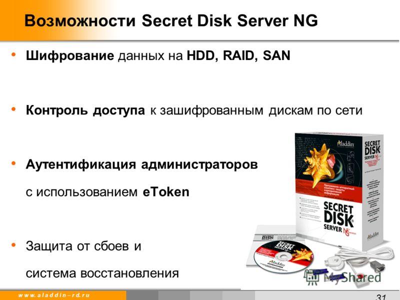 w w w. a l a d d i n – r d. r u Шифрование данных на HDD, RAID, SAN Контроль доступа к зашифрованным дискам по сети Аутентификация администраторов с использованием eToken Защита от сбоев и система восстановления 31 Возможности Secret Disk Server NG