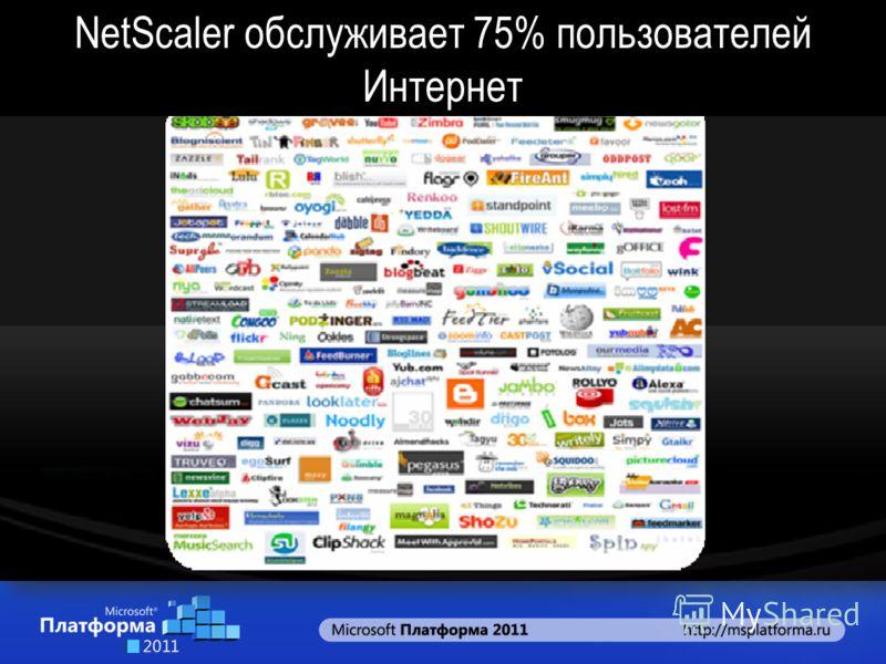 NetScaler обслуживает 75% пользователей Интернет