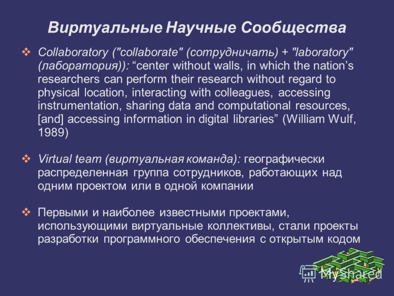 Collaboratory (