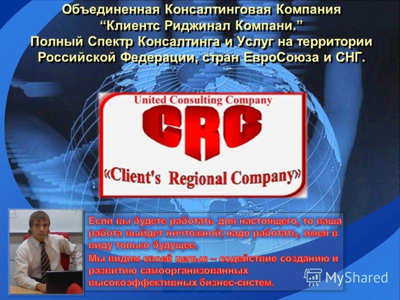LOGO Объединенная Консалтинговая Компания Клиентс Риджинал Компани. Полный Спектр Консалтинга и Услуг на территории Российской Федерации, стран ЕвроСоюза и СНГ. Р