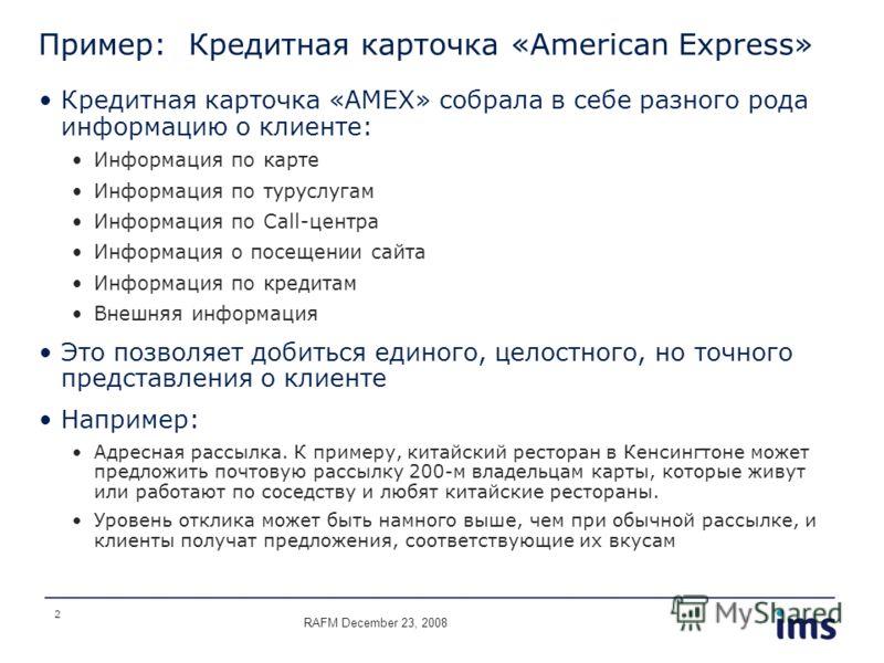 2 Пример: Кредитная карточка «American Express» Кредитная карточка «AМEХ» собрала в себе разного рода информацию о клиенте: Информация по карте Информация по туруслугам Информация по Call-центра Информация о посещении сайта Информация по кредитам Вне