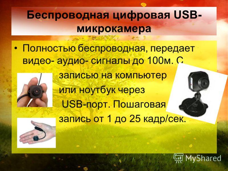 Беспроводная цифровая USB- микрокамера Полностью беспроводная, передает видео- аудио- сигналы до 100м. С записью на компьютер или ноутбук через USB-порт. Пошаговая запись от 1 до 25 кадр/сек.