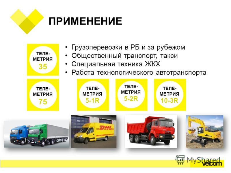 ПРИМЕНЕНИЕ ТЕЛЕ- МЕТРИЯ 35 Грузоперевозки в РБ и за рубежом Общественный транспорт, такси Специальная техника ЖКХ Работа технологического автотранспорта ТЕЛЕ- МЕТРИЯ 75 ТЕЛЕ- МЕТРИЯ 5-1R ТЕЛЕ- МЕТРИЯ 5-2R ТЕЛЕ- МЕТРИЯ 10-3R