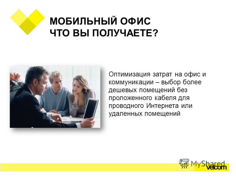 ЧТО ВЫ ПОЛУЧАЕТЕ? Оптимизация затрат на офис и коммуникации – выбор более дешевых помещений без проложенного кабеля для проводного Интернета или удаленных помещений
