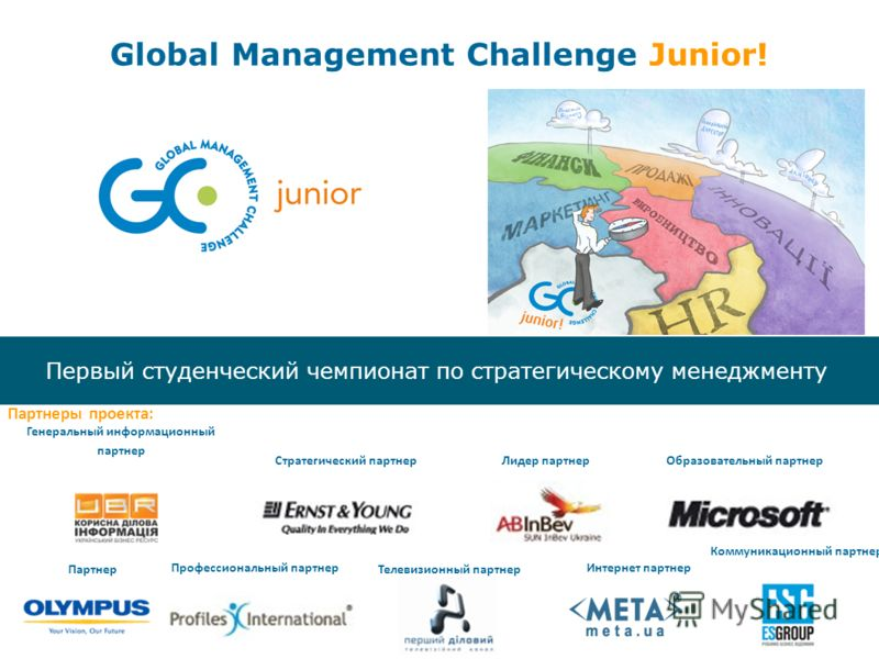 Первый студенческий чемпионат по стратегическому менеджменту Global Management Challenge Junior! Партнеры проекта: Стратегический партнерЛидер партнерОбразовательный партнер Партнер Профессиональный партнер Генеральный информационный партнер Интернет