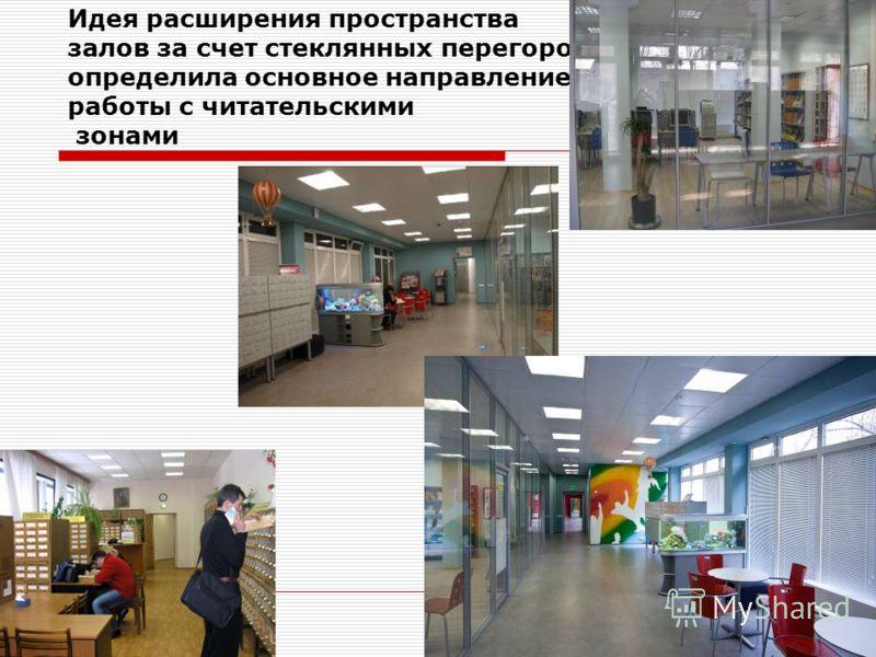 Идея расширения пространства залов за счет стеклянных перегородок определила основное направление работы с читательскими зонами