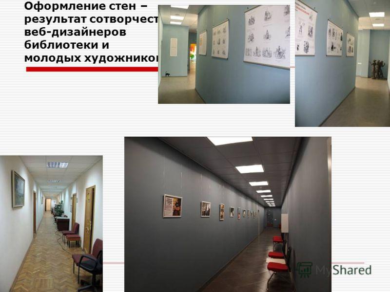 Оформление стен – результат сотворчества веб-дизайнеров библиотеки и молодых художников