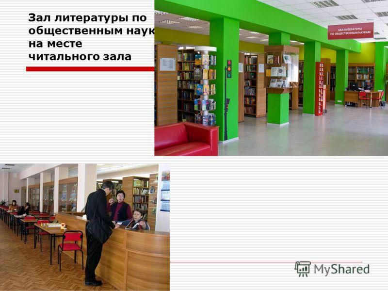 Зал литературы по общественным наукам на месте читального зала