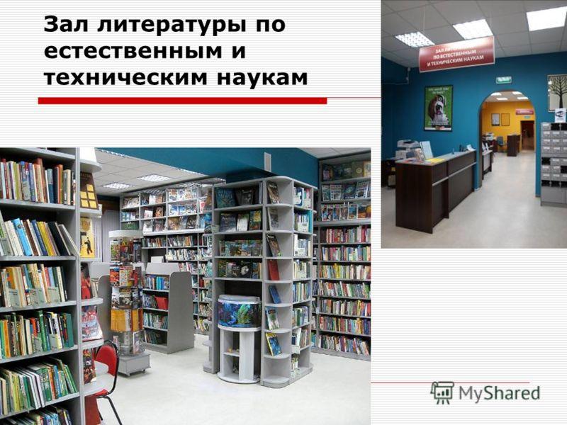 Зал литературы по естественным и техническим наукам