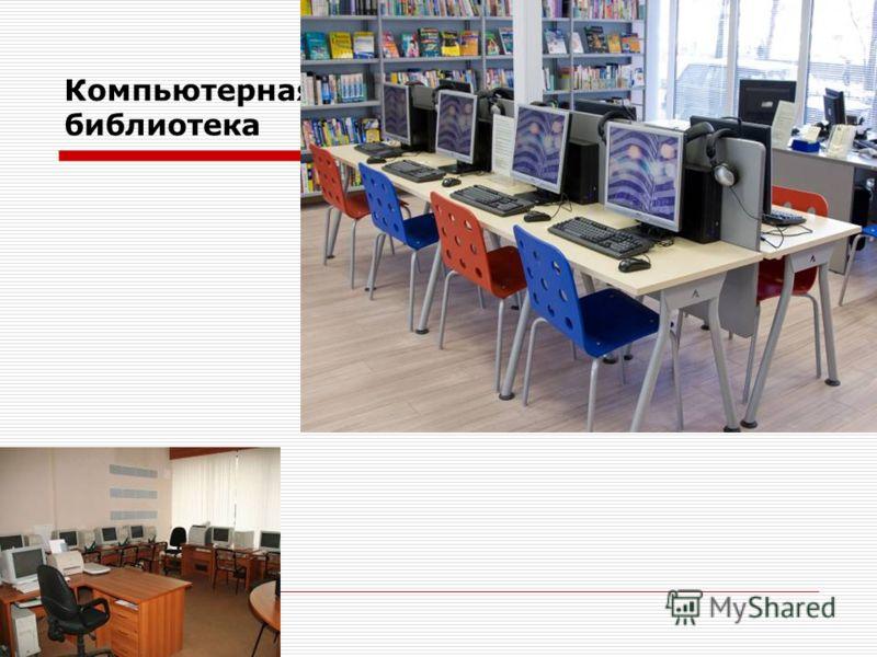Компьютерная библиотека