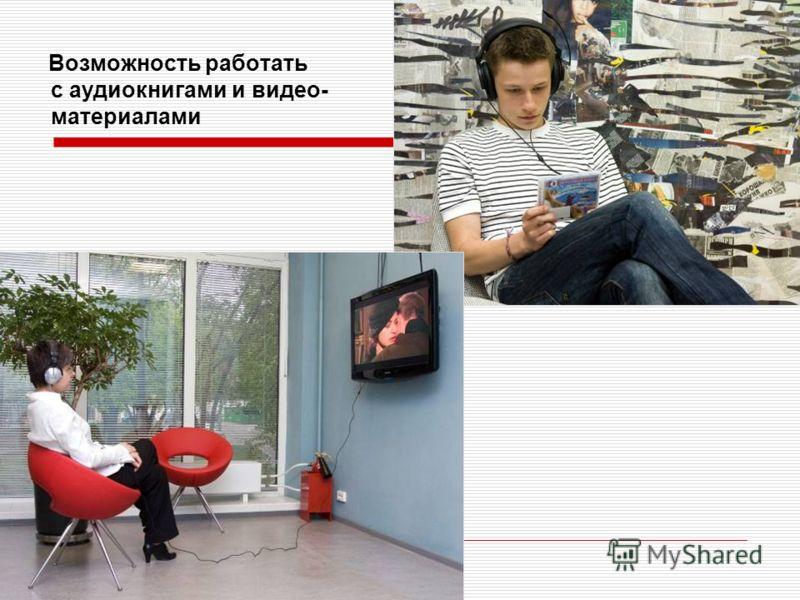 Возможность работать с аудиокнигами и видео- материалами