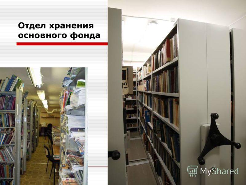 Отдел хранения основного фонда