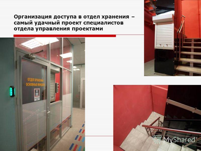 Организация доступа в отдел хранения – самый удачный проект специалистов отдела управления проектами