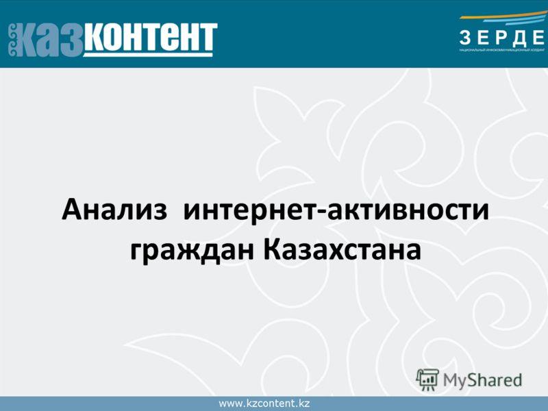 Анализ интернет-активности граждан Казахстана