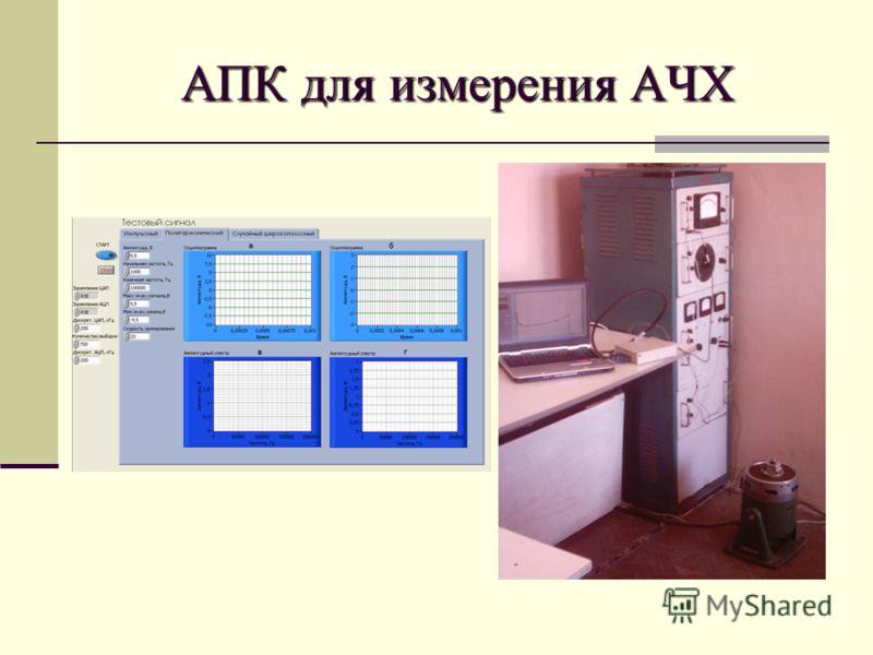 АПК для измерения АЧХ