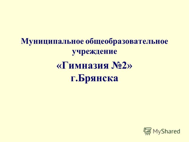 Муниципальное общеобразовательное учреждение «Гимназия 2» г.Брянска