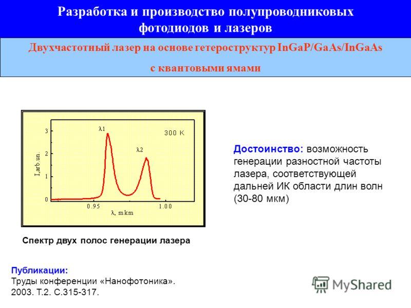 Двухчастотный лазер на основе гетероструктур InGaP/GaAs/InGaAs с квантовыми ямами Спектр двух полос генерации лазера Достоинство: возможность генерации разностной частоты лазера, соответствующей дальней ИК области длин волн (30-80 мкм) Публикации: Тр