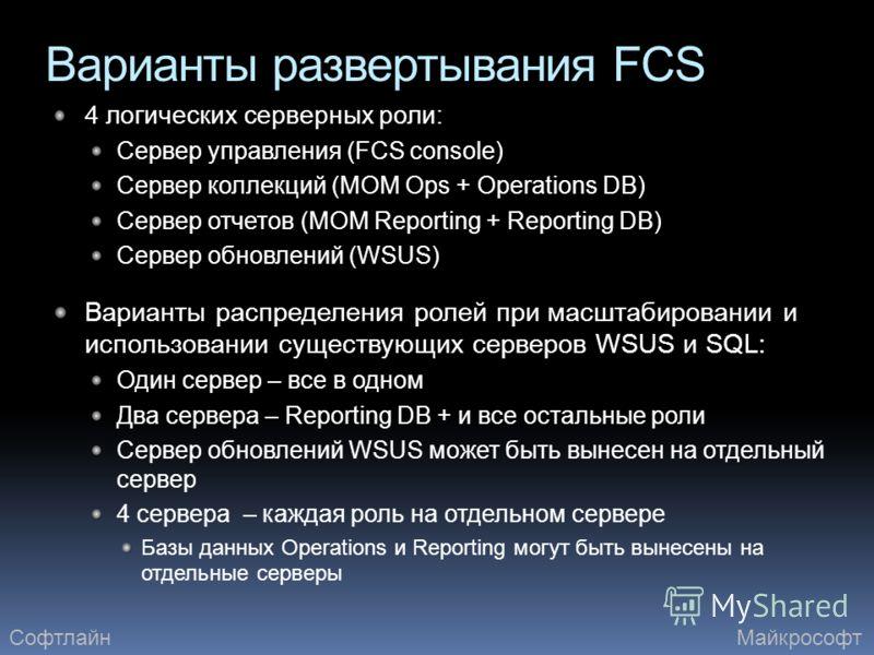 Варианты развертывания FCS 4 логических серверных роли: Сервер управления (FCS console) Сервер коллекций (MOM Ops + Operations DB) Сервер отчетов (MOM Reporting + Reporting DB) Сервер обновлений (WSUS) Варианты распределения ролей при масштабировании