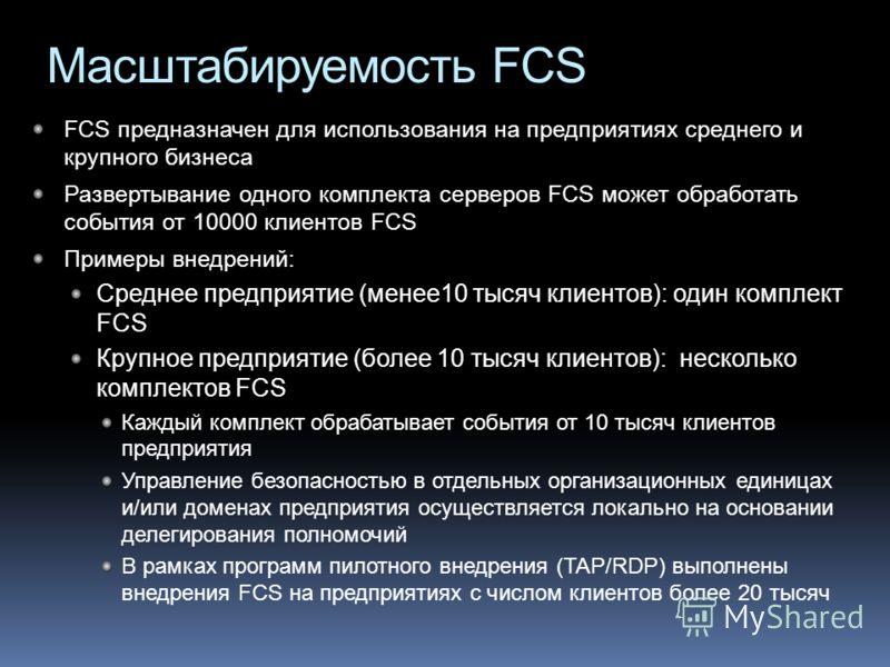 Масштабируемость FCS FCS предназначен для использования на предприятиях среднего и крупного бизнеса Развертывание одного комплекта серверов FCS может обработать события от 10000 клиентов FCS Примеры внедрений: Среднее предприятие (менее10 тысяч клиен